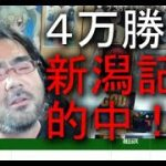 【神回】よっさん 競馬  新潟記念(GⅢ) 4万勝負 2021年09月05日15時41分08秒