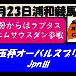【競馬予想】テレ玉杯オーバルスプリントJpnⅢ2021年9月23日 浦和競馬場
