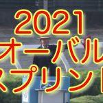 【オーバルスプリント(Jpn3)】【浦和競馬】【2021】【レース結果】