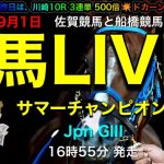 【馬LIVE】馬トーーク!競馬ライブ 佐賀 サマーチャンピオン GIII 16時55分発走