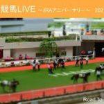 【中央】中央競馬LIVE ~JRAアニバーサリー~ 2021/9/20