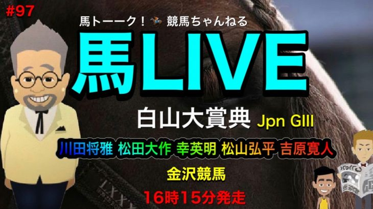 【馬LIVE】白山大賞典の金沢競馬は、16時15分発走だ!