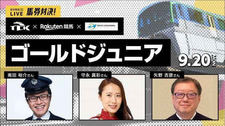 楽天競馬LIVE:馬券対決(第2回ゴールドジュニア)