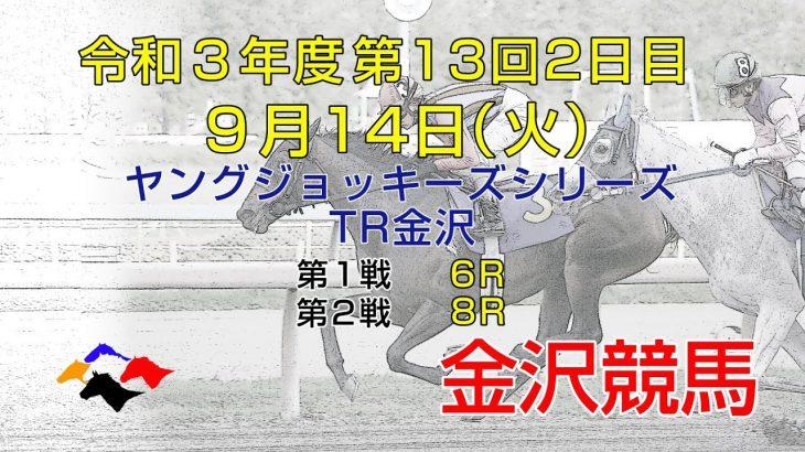 金沢競馬LIVE中継 2021年9月14日