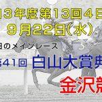 金沢競馬LIVE中継 2021年9月22日