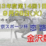 金沢競馬LIVE中継 2021年9月28日
