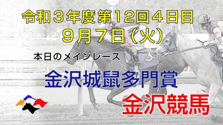 金沢競馬LIVE中継 2021年9月7日