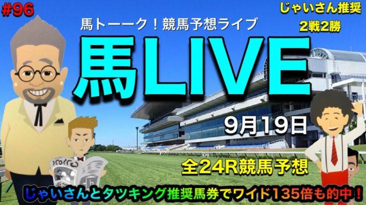 【馬LIVE】馬トーーク!全24レース競馬予想ライブはローズS 大当たりの連勝の最終レースは、じゃい(インスタントジョンソン)の最後はこれが来るんじゃい!