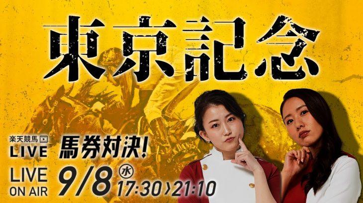 楽天競馬LIVE:馬券対決(第58回東京記念)