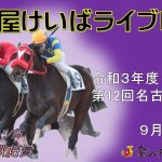 名古屋競馬Live中継 R03.09.02