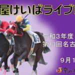 名古屋競馬Live中継 R03.09.16