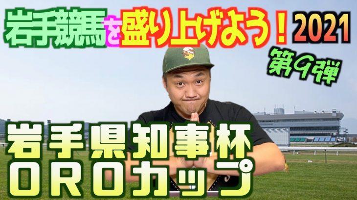 【馬券予想】岩手競馬を盛り上げよう!〜岩手県知事杯OROカップ〜