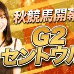 【セントウルS 2021】秋競馬開幕!G1 スプリンターズSへの大事な一戦を掴み取る快速馬を予想!