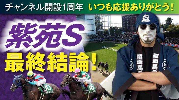 【紫苑S 2021】紫苑Sは推定6人気に◎で穴狙うぞ!【現役馬主の競馬YouTuber】