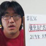 【地方競馬予想】東京記念 S1(9月8日大井11R)予想