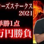 【競馬】ローズS2021