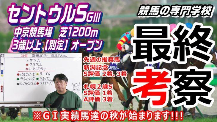 【競馬】セントウルS2021 GⅠ実績馬達の秋が始まる サマースプリントチャンピオンの行方は!?【競馬の専門学校】