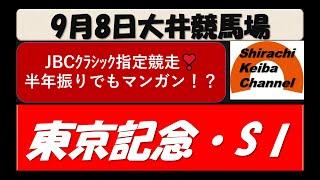【競馬予想】東京記念SⅠ2021年9月8日 大井競馬場