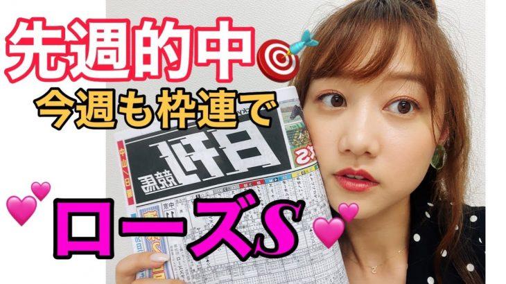 【競馬大予想!!!】ローズS(GⅡ)大予想!!!
