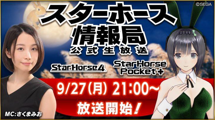 【StarHorse4】【StarHorsePocket+】9月だよ!いよいよ秋競馬スタート!第19回スターホース情報局!