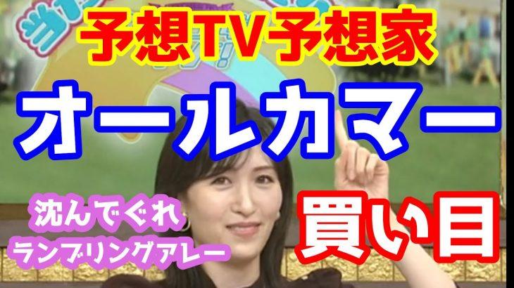 【競馬予想TV】 オールカマー 買い目 【プロに挑戦!!】
