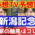 【競馬】 新潟記念の予想家軸馬はコレだ!! 【競馬予想TV】