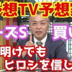 【競馬予想TV】 ローズS 買い目 【プロに挑戦!!】