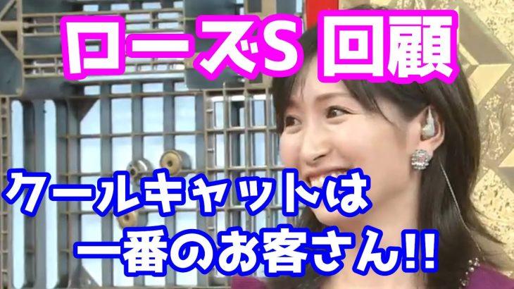 【競馬予想TV】 クールキャットは1番のお客さん!! 【ローズS回顧】