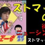 【競馬】ストマックの歌 Ⅱ【Twitter編】