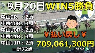 【競馬】¥WIN5¥払い戻し金¥70,906,130円!72点で勝負!