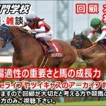 【競馬】オールカマー 神戸新聞杯 回顧 雑談 馬場適性の重要性 馬の成長力【競馬の専門学校】
