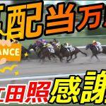 【競馬】江田照男!ありがとうございます!!!万馬券!あざーっす!