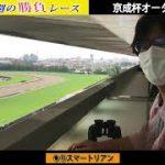 【競馬エイト今週の勝負レース】京成杯AH(野田&佐藤圭)