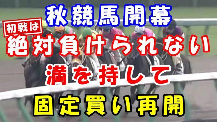 【競馬】秋競馬開幕!満を持して固定買い再開