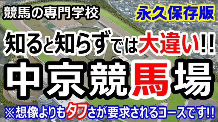 【競馬】中京競馬場 攻略ポイント 初心者の方は特に必見【競馬の専門学校】