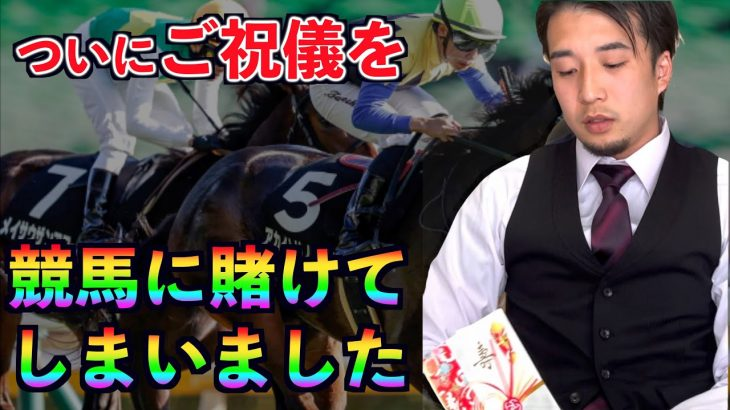 【競馬】親友のご祝儀を競馬に全ツッパしてしまった男の末路【ギャンブル】