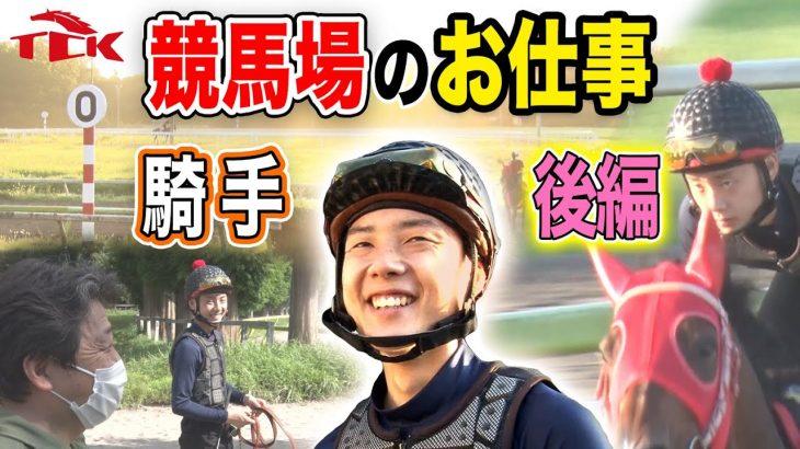競馬場のお仕事 ~騎手 後編~