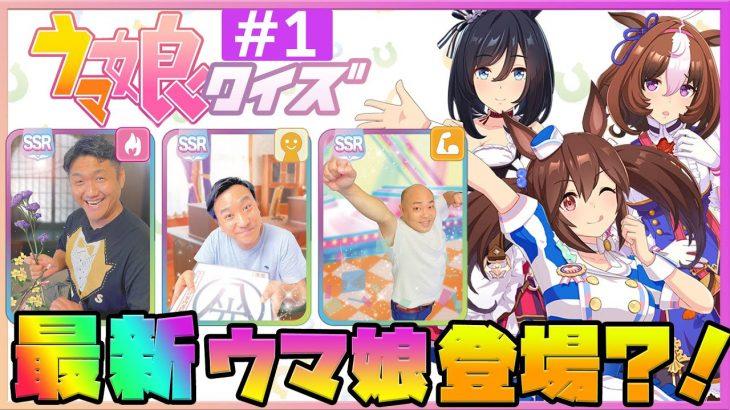 【ウマ娘クイズ】競馬芸人が最新キャラのイラストだけでキャラ名当てに挑戦!!
