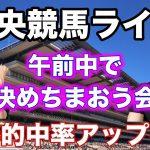 【中央競馬ライブ】午前中で決めちまおう会!9月5日(日)