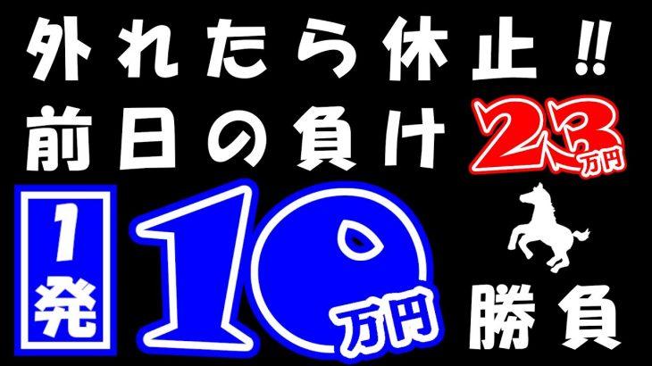 【地方競馬】10万円勝負!外れたら休止。