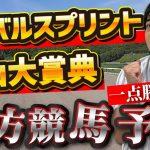 【競馬】ジャンポケ斉藤地方重賞参戦!白山大賞典&オーバルスプリント予想!