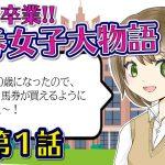 【競馬・馬券女子大物語】第1話。はじめまして!
