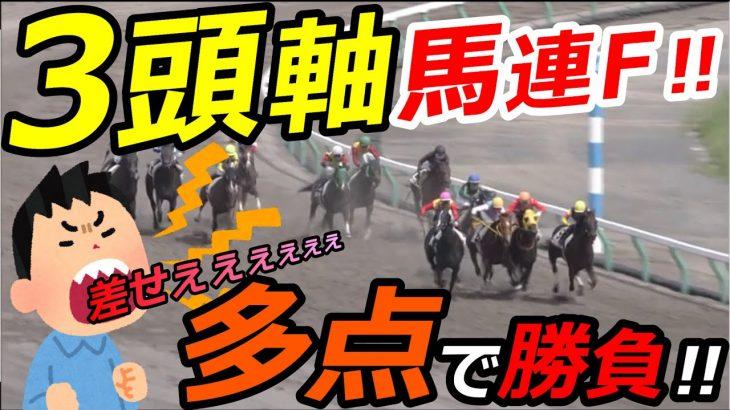 【競馬】馬連フォーメーション多点買いで勝負!ストレス軽減できますよ