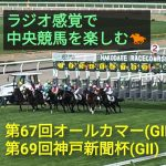 【中山競馬】【中京競馬】ラジオ感覚で中央競馬を楽しむ🏇~オールカマー・神戸新聞杯