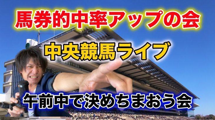 【中央競馬ライブ】午前中で決めちまおう会!9月26日(日)