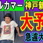 オールカマー&神戸新聞杯予想!まさかの途中で大変更!くず競馬9月25日