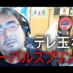 よっさん  競馬 vs テレ玉杯オーバルスプリント jpnⅢ  2021年09月23日16時11分34秒
