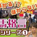 【競馬】回収率100%Over!?ダサ儲かる競馬格言を発見!!