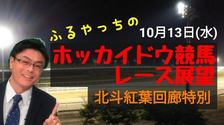 【ホッカイドウ競馬】10月13日(水)門別競馬レース展望~北斗紅葉回廊特別