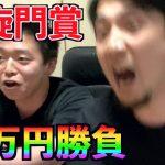 【競馬】全てを取り返す凱旋門賞10万円勝負【凱旋門賞2021】